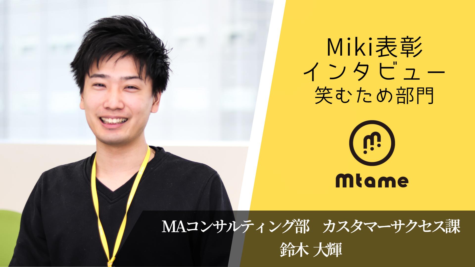 【社員インタビュー公開!】「笑むために、自分の得意領域を作りたい」 鈴木大輝