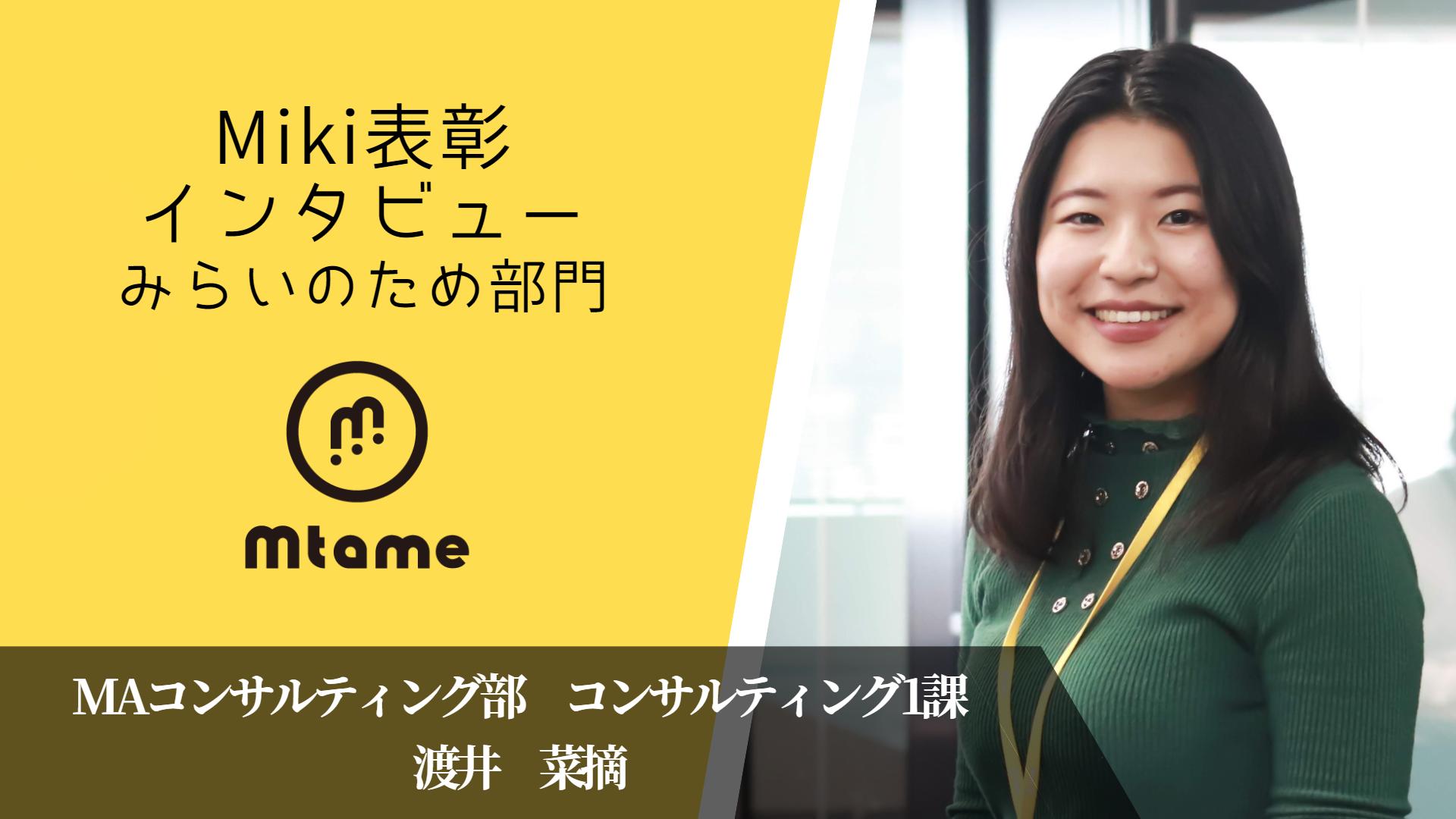 【社員インタビュー公開!】「挑戦こそが、自らの成長機会」 渡井菜摘