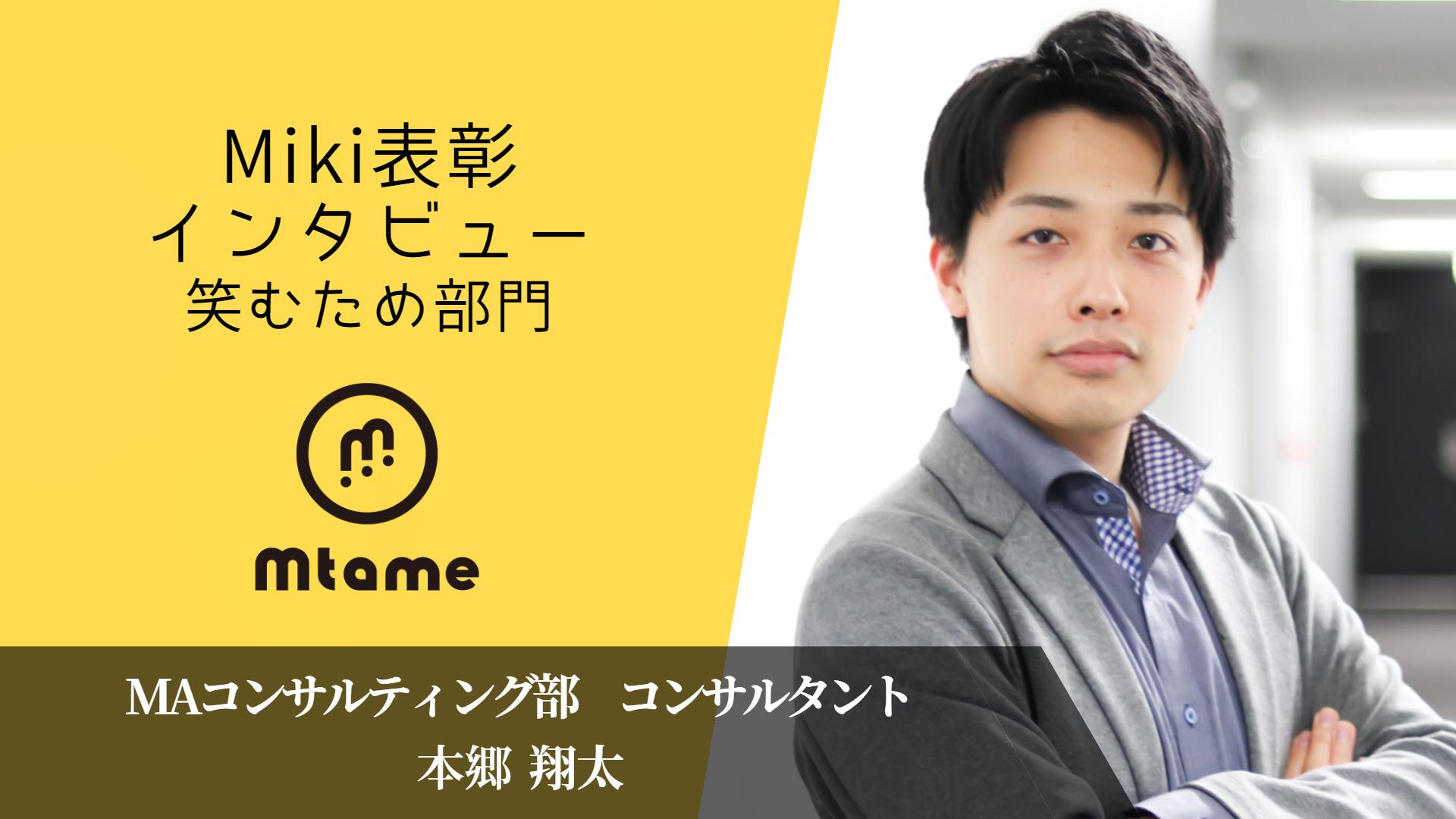 「成功への道を見せ、成果につなげる」本郷 翔太