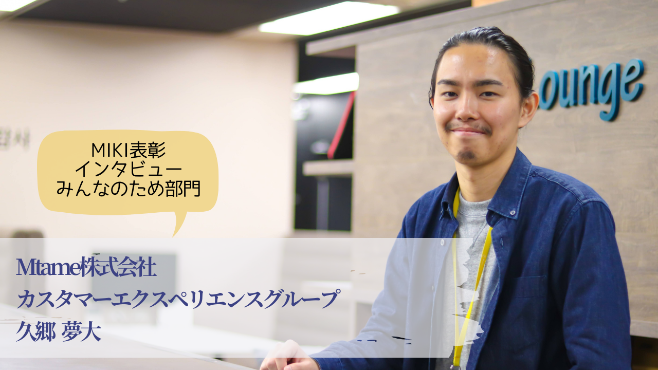 【社員インタビュー公開!】「みんなのためが、自分のためにもなる」久郷夢大