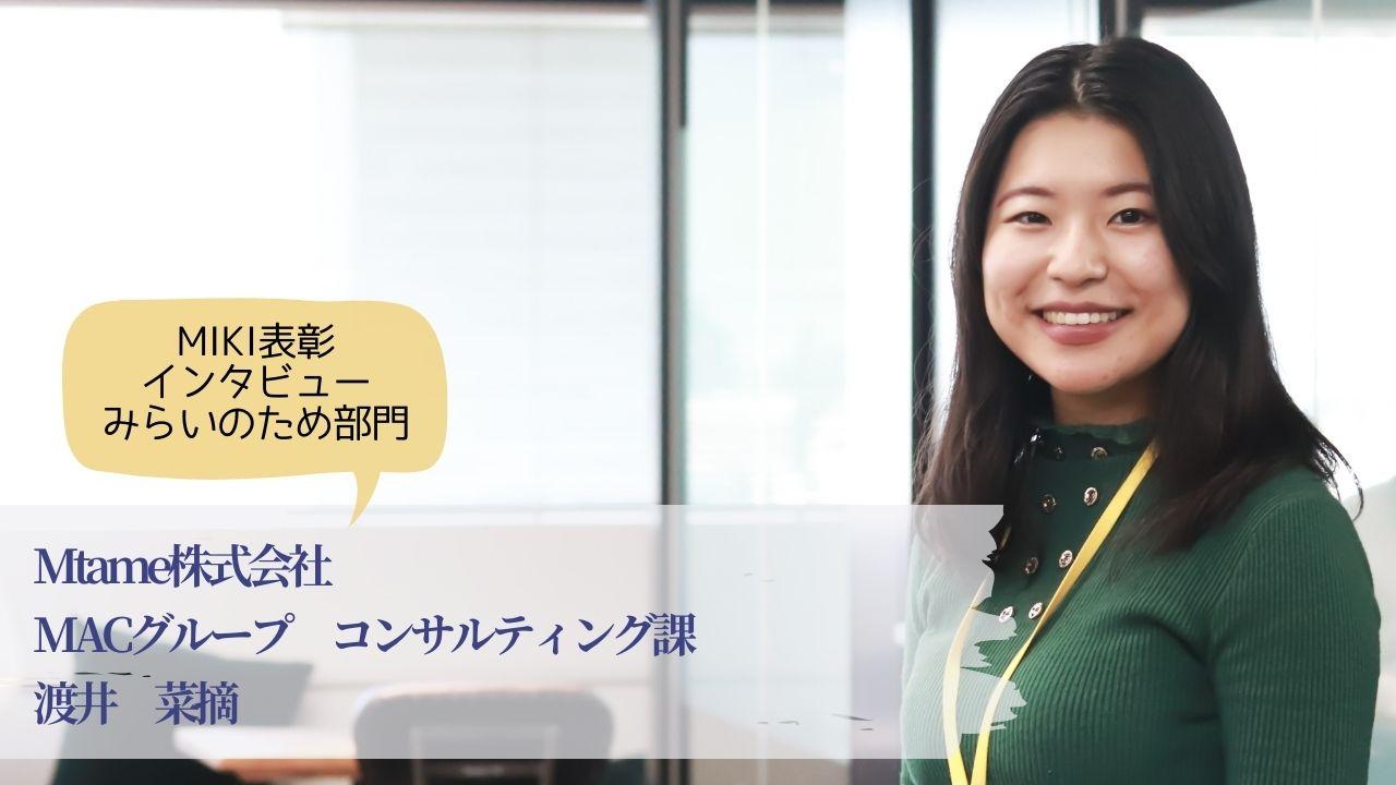 【社員インタビュー公開!】「挑戦こそが,自らの成長機会」 渡井菜摘